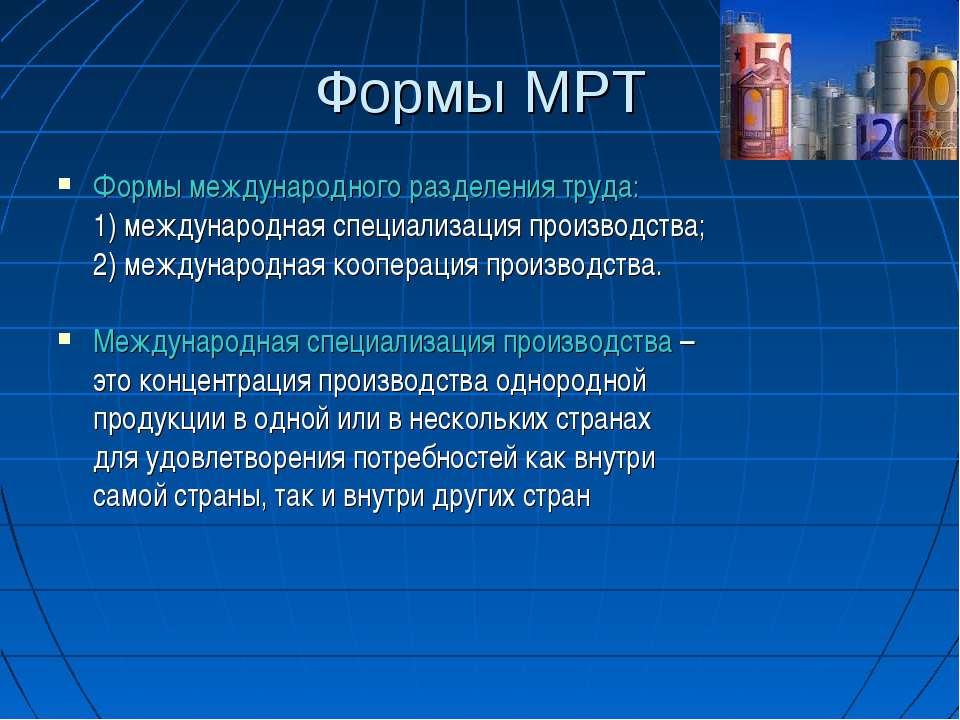 Формы МРТ Формы международного разделения труда: 1) международная специализац...