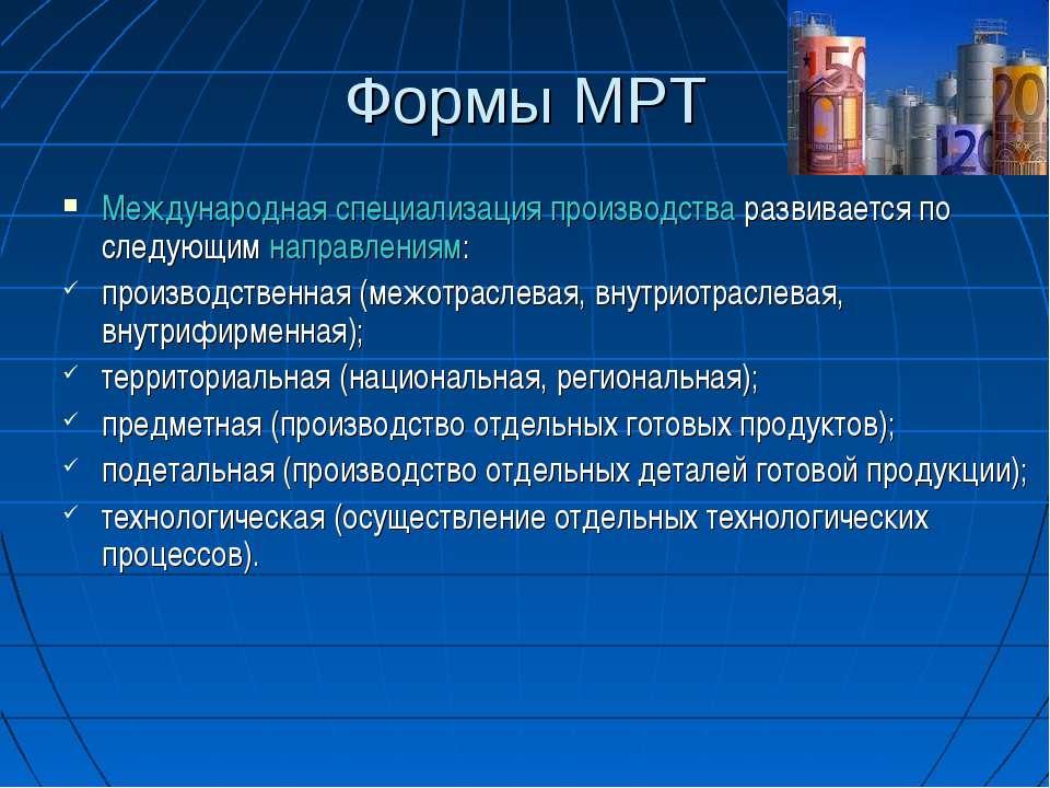 Формы МРТ Международная специализация производства развивается по следующим н...