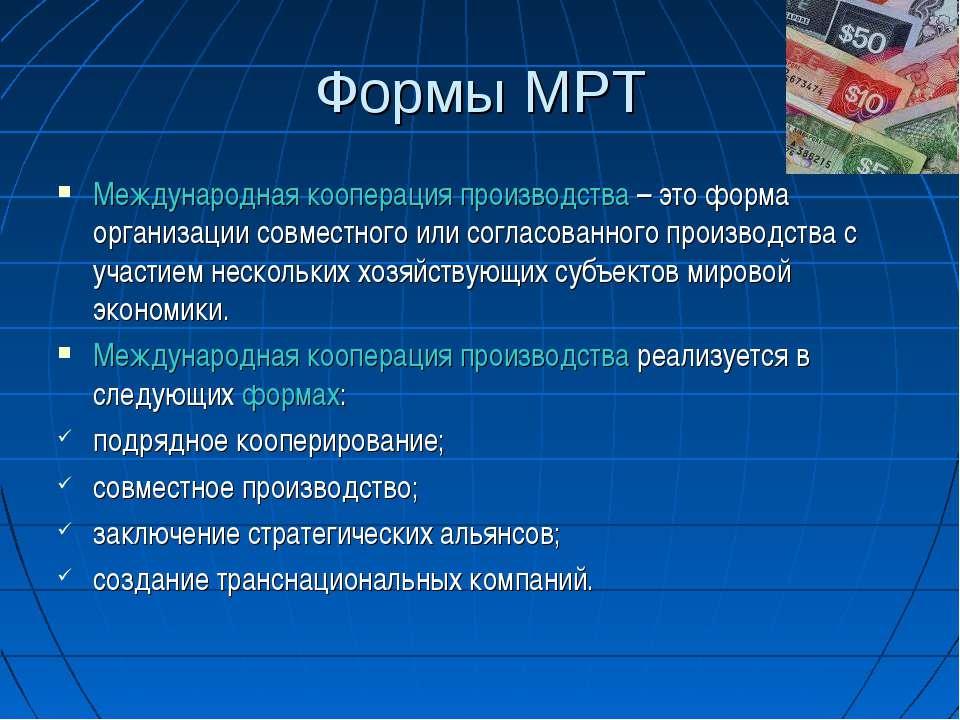 Формы МРТ Международная кооперация производства – это форма организации совме...