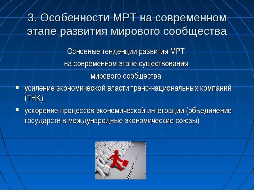 3. Особенности МРТ на современном этапе развития мирового сообщества Основные...