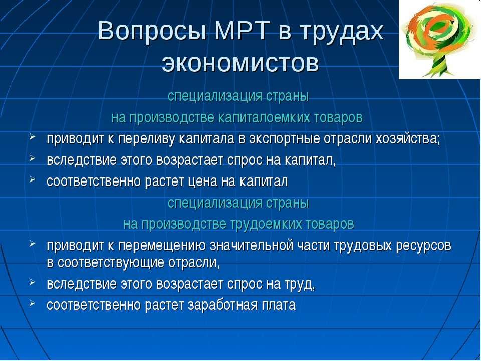 Вопросы МРТ в трудах экономистов специализация страны на производстве капитал...