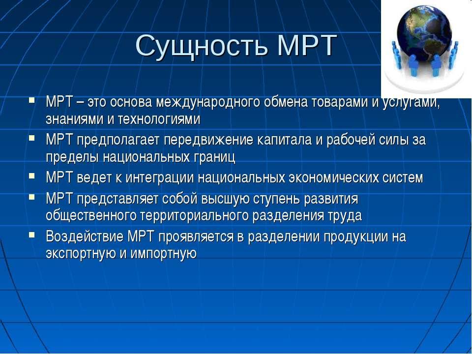 Сущность МРТ МРТ – это основа международного обмена товарами и услугами, знан...