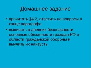Домашнее задание прочитать §4.2, ответить на вопросы в конце параграфа выписа...