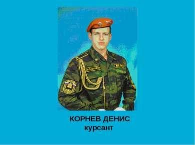 КОРНЕВ ДЕНИС курсант