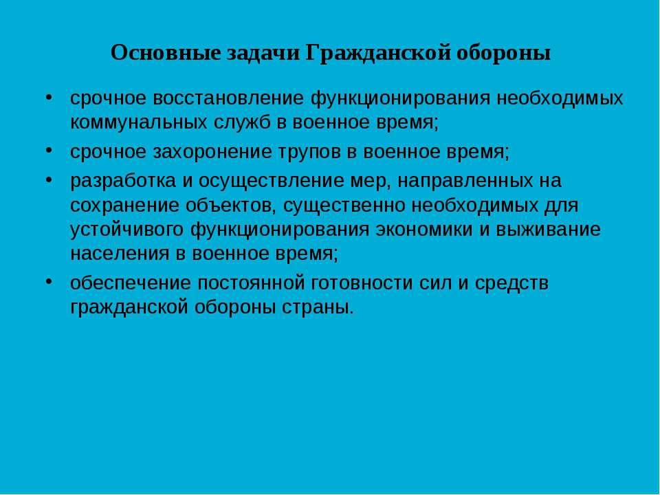 Основные задачи Гражданской обороны срочное восстановление функционирования н...