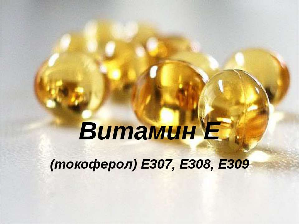 Витамин Е (токоферол)E307, E308, E309