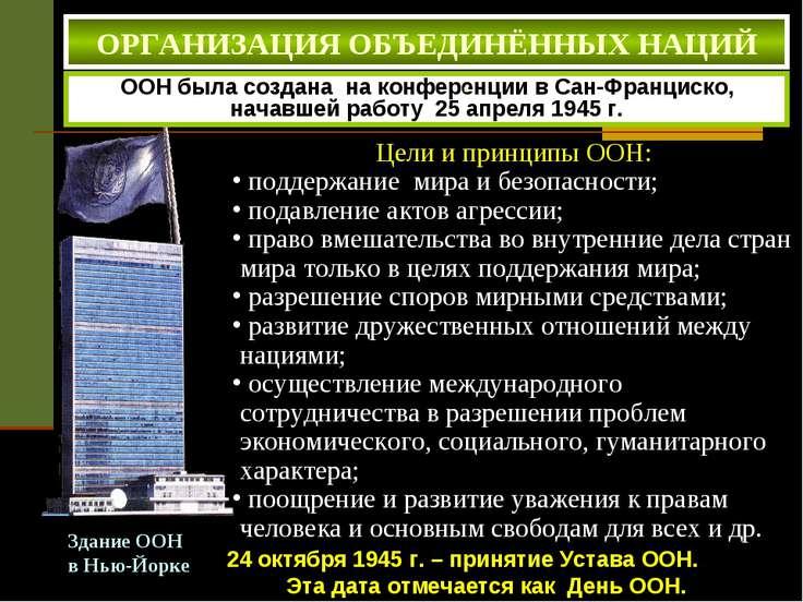 Здание ООН в Нью-Йорке ООН была создана на конференции в Сан-Франциско, начав...