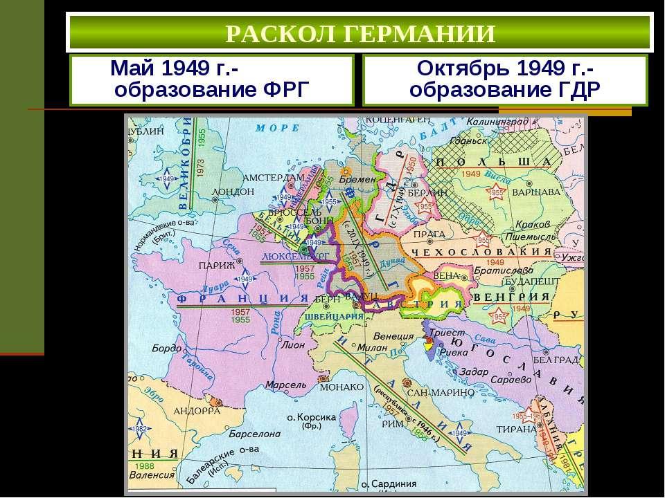 Октябрь 1949 г.- образование ГДР Май 1949 г.- образование ФРГ РАСКОЛ ГЕРМАНИИ