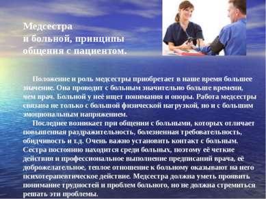 Медсестра и больной, принципы общения с пациентом. Положение и роль медсестры...