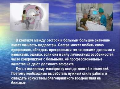 В контакте между сестрой и больным большое значение имеет личность медсестры....