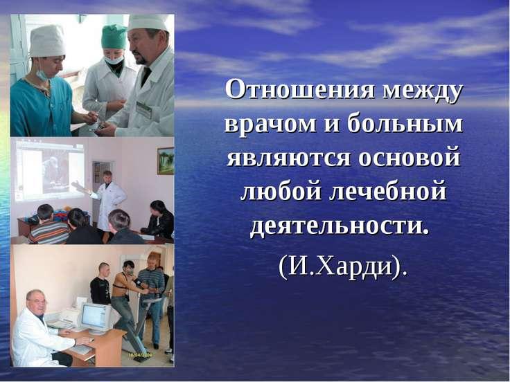 Отношения между врачом и больным являются основой любой лечебной деятельности...