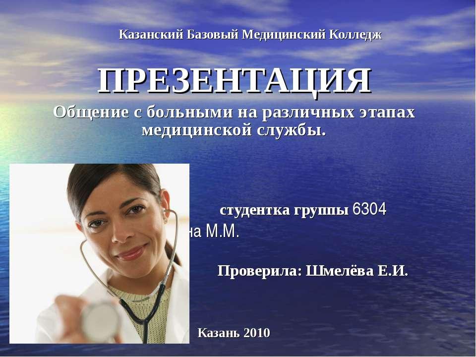 Казанский Базовый Медицинский Колледж ПРЕЗЕНТАЦИЯ Общение с больными на разли...