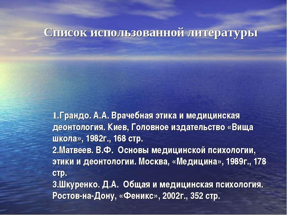 1.Грандо. А.А. Врачебная этика и медицинская деонтология. Киев, Головное изда...