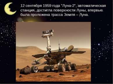 """12 сентября 1959 года """"Луна-2"""", автоматическая станция, достигла поверхности ..."""