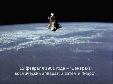 """12 февраля 1961 года – """"Венера-1"""", космический аппарат, а затем и """"Марс""""."""