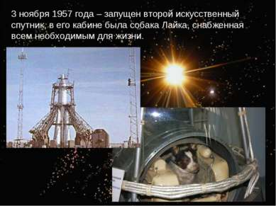 3 ноября 1957 года – запущен второй искусственный спутник, в его кабине была ...