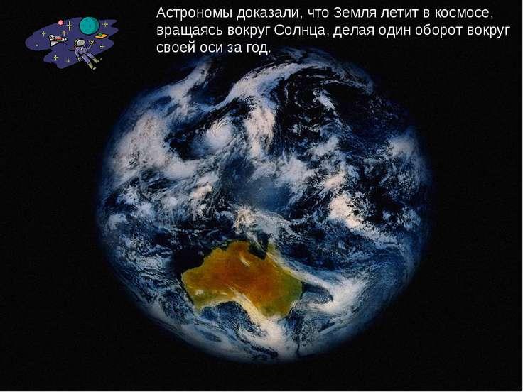 Астрономы доказали, что Земля летит в космосе, вращаясь вокруг Солнца, делая ...