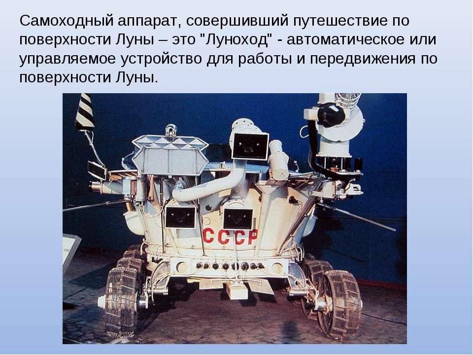 """Самоходный аппарат, совершивший путешествие по поверхности Луны – это """"Лунохо..."""