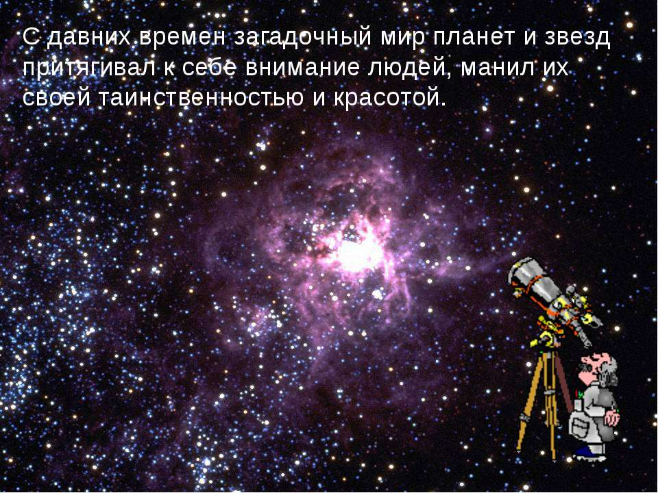 С давних времен загадочный мир планет и звезд притягивал к себе внимание люде...