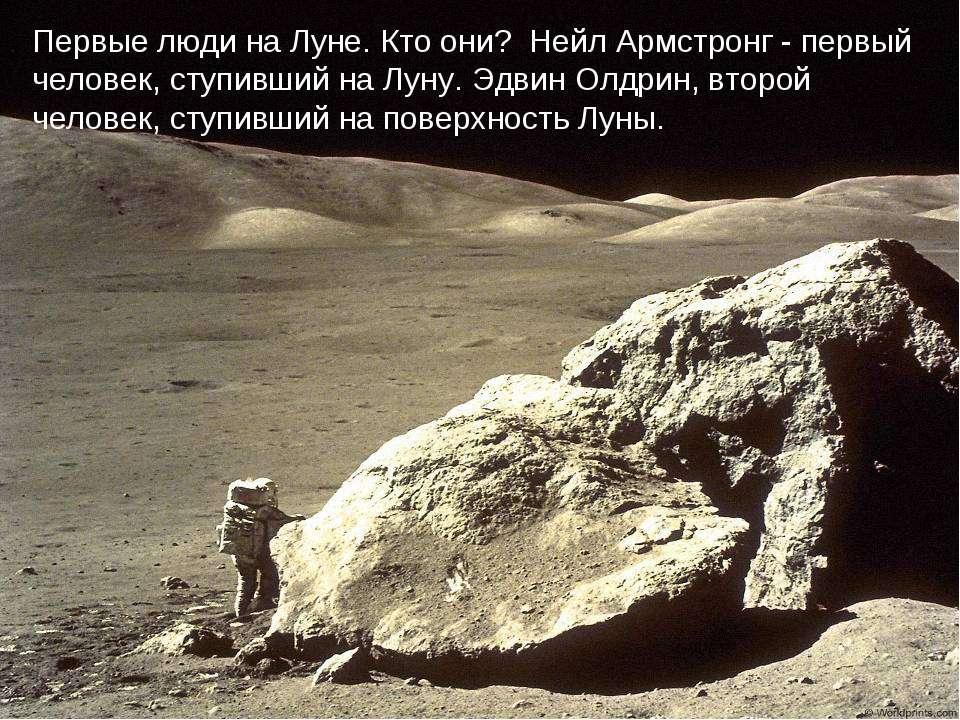 Первые люди на Луне. Кто они? Нейл Армстронг - первый человек, ступивший на ...
