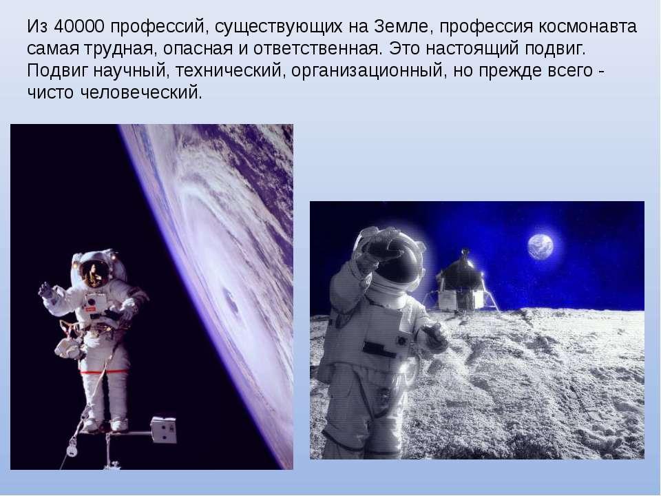 Профессии связанные с космосом презентация