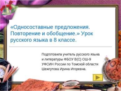 «Односоставные предложения. Повторение и обобщение.» Урок русского языка в 8 ...