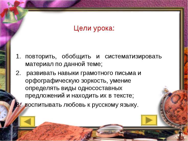 Цели урока: повторить, обобщить и систематизировать материал по данной теме; ...