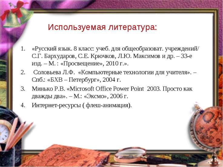 Используемая литература: «Русский язык. 8 класс: учеб. для общеобразоват. учр...