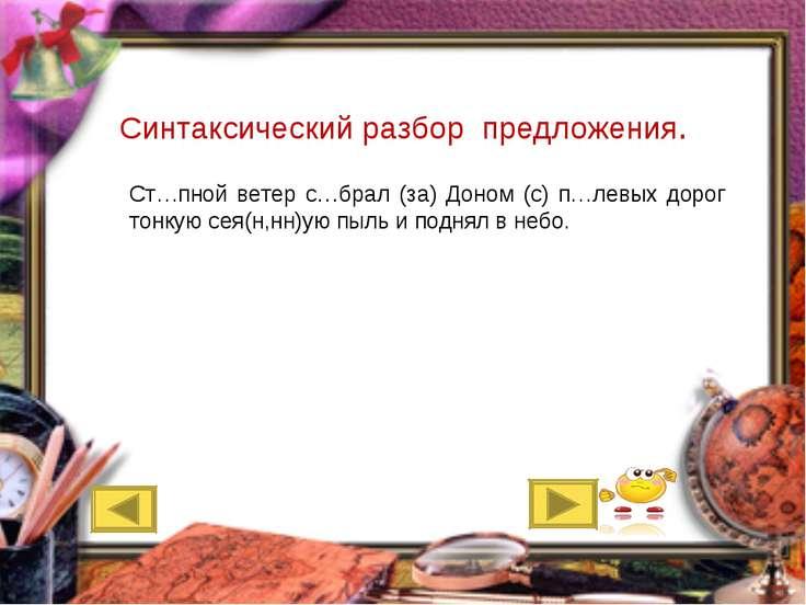 Синтаксический разбор предложения. Ст…пной ветер с…брал (за) Доном (с) п…левы...