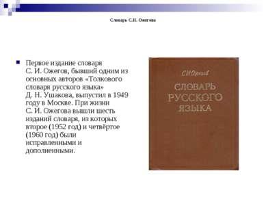 Словарь С.И. Ожегова Первое издание словаря С.И.Ожегов, бывший одним из осн...