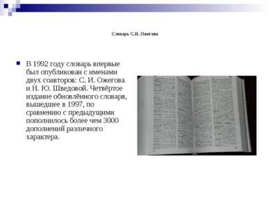 Словарь С.И. Ожегова В 1992 году словарь впервые был опубликован с именами дв...