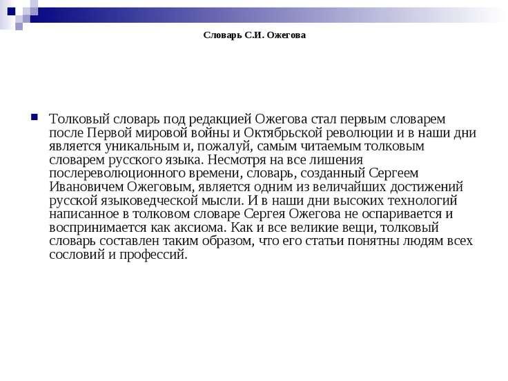 Словарь С.И. Ожегова Толковый словарь под редакцией Ожегова стал первым слова...
