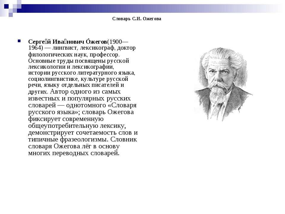 Словарь С.И. Ожегова Серге й Ива нович Óжегов(1900—1964)— лингвист, лексиког...