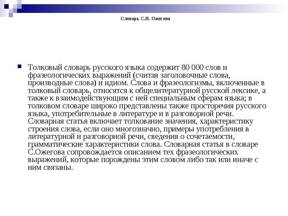 Словарь С.И. Ожегова Толковый словарь русского языка содержит 80 000 слов и ф...