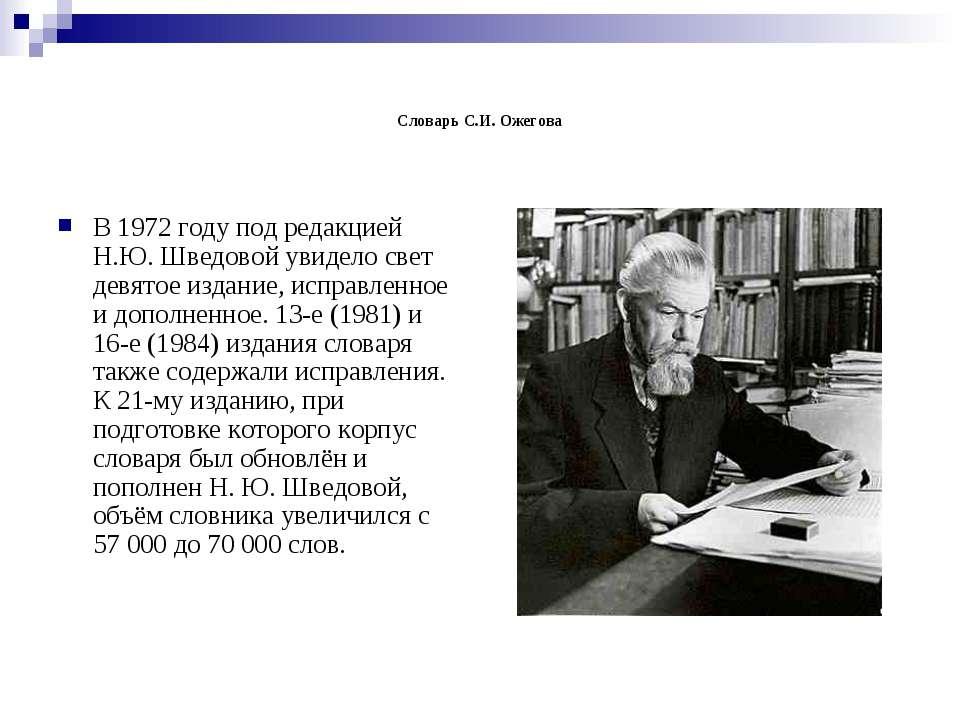 Словарь С.И. Ожегова В 1972 году под редакцией Н.Ю. Шведовой увидело свет дев...