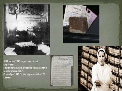 С18 июля 1941 года вводятся карточки. Первоначальная дневная норма хлеба -сос...
