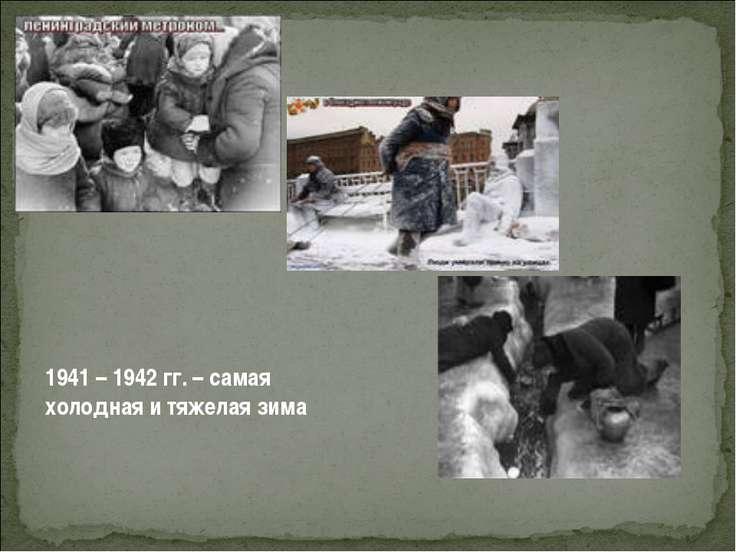 1941 – 1942 гг. – самая холодная и тяжелая зима