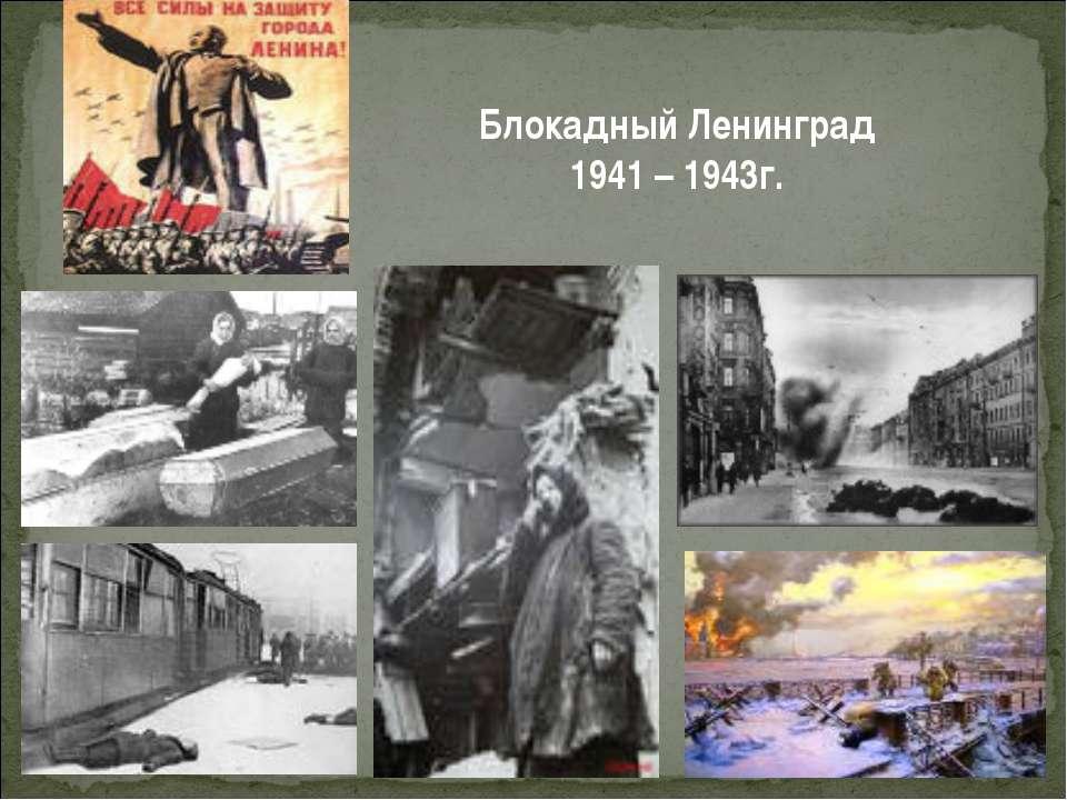 Блокадный Ленинград 1941 – 1943г.