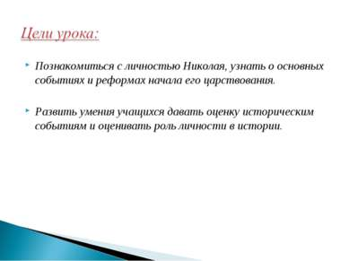 Познакомиться с личностью Николая, узнать о основных событиях и реформах нача...