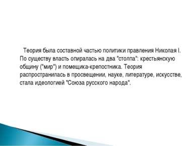 Теория была составной частью политики правления Николая I. По существу власть...