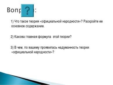 1) Что такое теория «официальной народности»? Раскройте ее основное содержани...