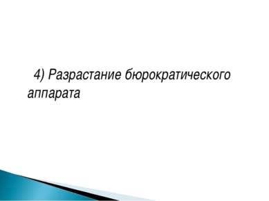 4) Разрастание бюрократического аппарата
