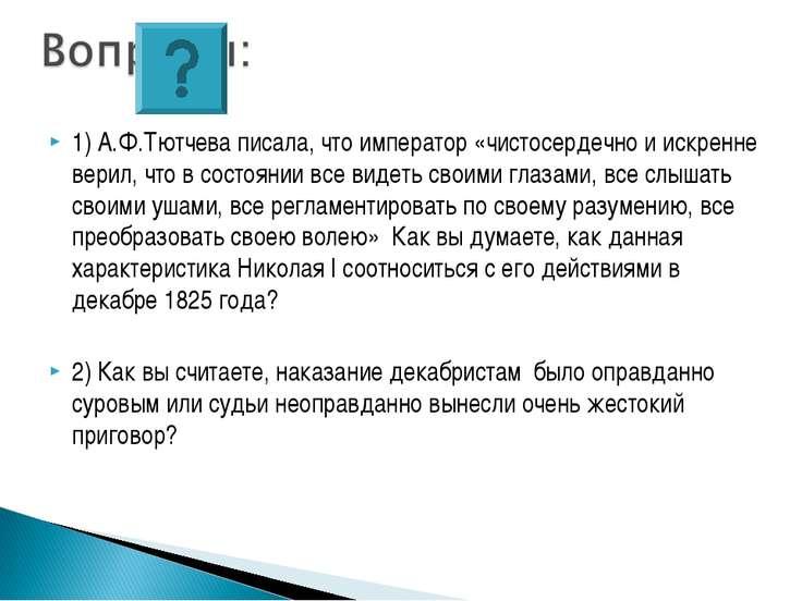 1) А.Ф.Тютчева писала, что император «чистосердечно и искренне верил, что в с...