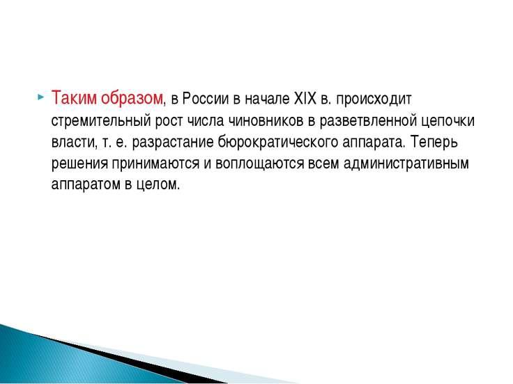 Таким образом, в России в начале XIX в. происходит стремительный рост числа ч...