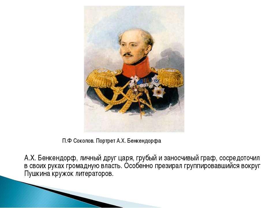 П.Ф Соколов. Портрет А.Х. Бенкендорфа А.Х. Бенкендорф, личный друг царя, груб...