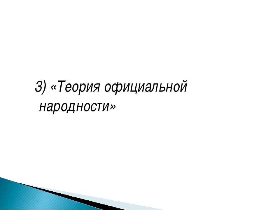 3) «Теория официальной народности»