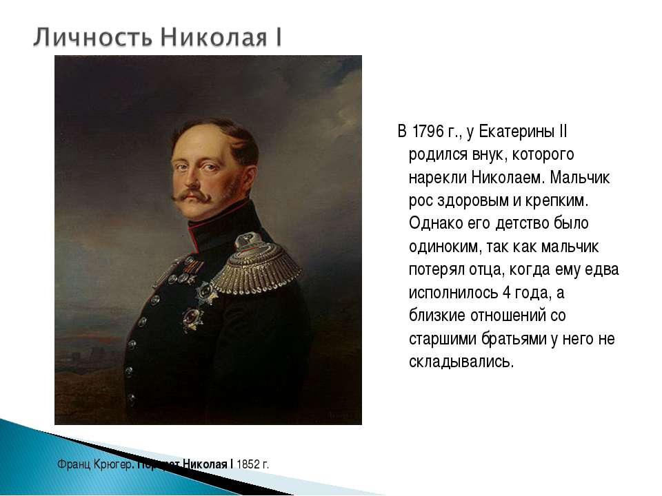 Франц Крюгер. Портрет Николая I 1852 г. В 1796 г., у Екатерины II родился вну...