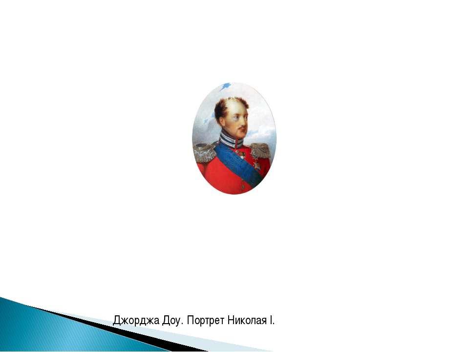 Джорджа Доу. Портрет Николая I.