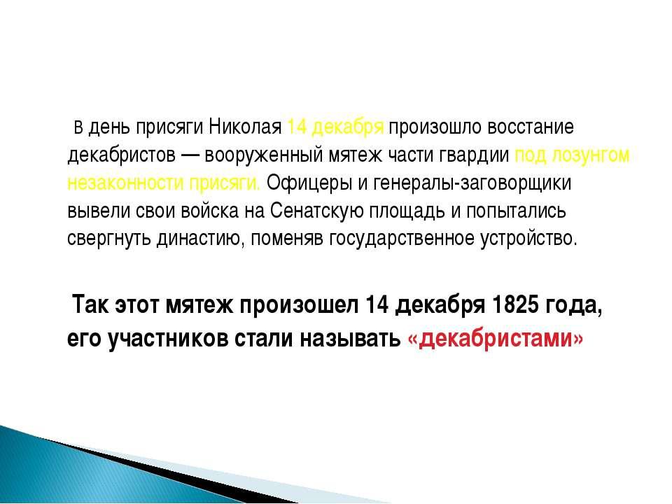 В день присяги Николая 14 декабря произошло восстание декабристов — вооруженн...
