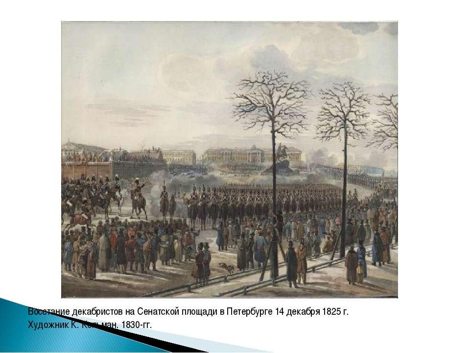 Восстание декабристов на Сенатской площади в Петербурге 14 декабря 1825 г. Ху...